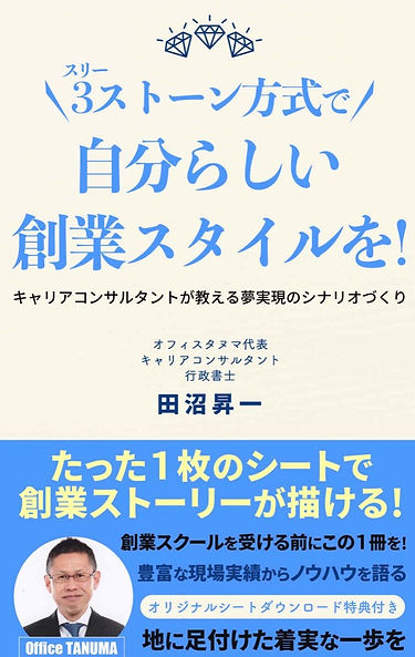 s_tanuma_book2.jpg