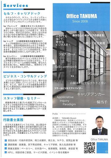 2019オフィスタヌマ/チラシ_ページ_2.jpg