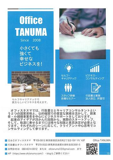 2019オフィスタヌマ/チラシ_ページ_1.jpg