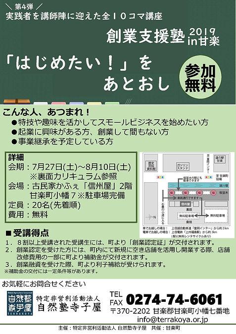 【創業支援塾2019】ちらし_表面.jpg