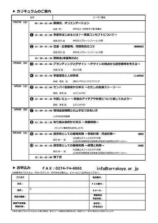 【創業支援塾2019】ちらし_裏面.jpg