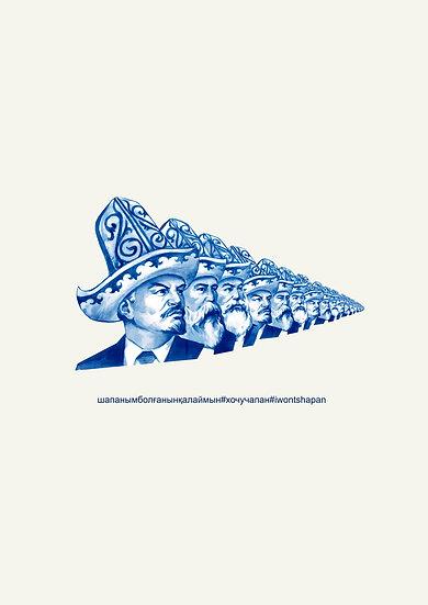 Lenin, Engels, and Marx, Saule Dyussenbina