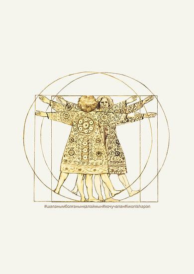 Vitruvian Man, Saule Dyussenbina