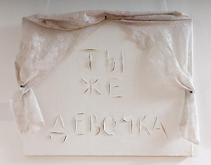 You are a girl, Zoya Falkova