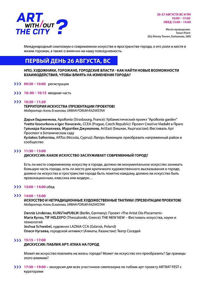 simposium_programma.png