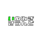いぬみぎさうんど logo.png