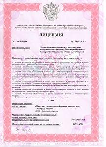 Лицензия МЧС 001.jpg