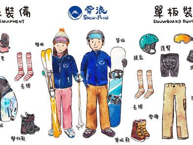 Carol 插畫日誌 x 雪浪