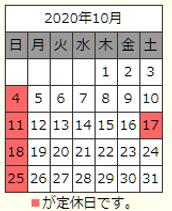 10月カレンダーメッセージあり.png