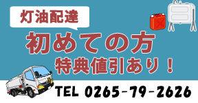 バナー新規灯油キャンペーン.jpg