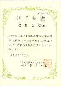 高等学校卒業証書