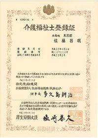 介護福祉士登録書