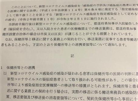 東京消防庁より通達が来ました。