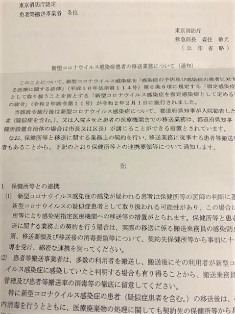庁 発表 消防 東京 合格