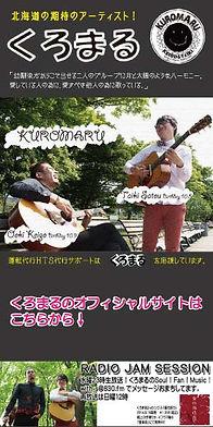 運転代行、札幌、くろまる、北区、麻生、ライブ、大木啓吾、ラジオ、FM、すすきの