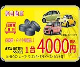 出張、札幌、タイヤ交換、自宅、北区、中央区、白石区、予約、タイヤショップ、安い