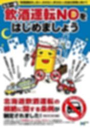 札幌、運転代行、飲酒、北海道、タクシー、札幌、すすきの、中央区、北区、東区、麻生、北24条、条例、