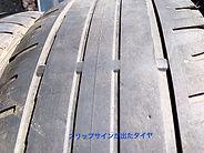 札幌|出張|タイヤ|交換|スリップサイン|危険|北区|中央区|西区|白石区|清田区|南区|手稲区