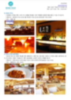 모어투어 - 2020 레오팔레스 소개자료.pdf_page_12.jpg