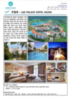 모어투어 - 2020 레오팔레스 소개자료.pdf_page_06.jpg