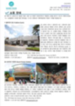 모어투어 - 2020 레오팔레스 소개자료.pdf_page_16.jpg