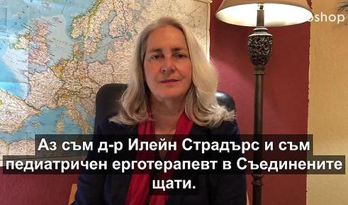 Д-р Илейн Страдърс за ерготерапията и услугите в центъра