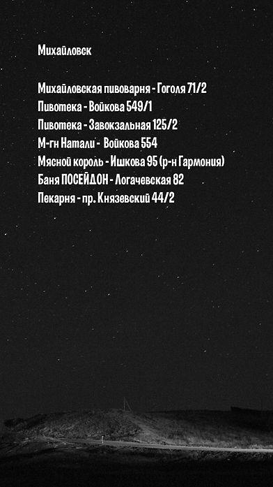 МИхайловск.jpg