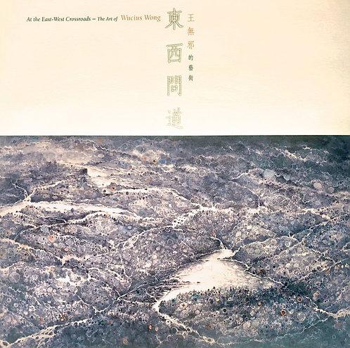 東⻄問道 - 王無邪的藝術 At the East-West Crossroads – The Art of Wucius Wong