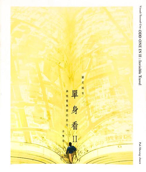ODD ONE IN II — INVISIBLE TRAVEL 單身看 Ⅱ——與視覺無關的旅行 Pak Sheung-chuen 白雙全