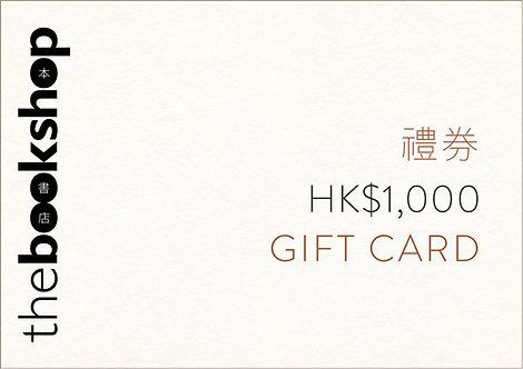 本書店禮券 $1,000 Gift Card