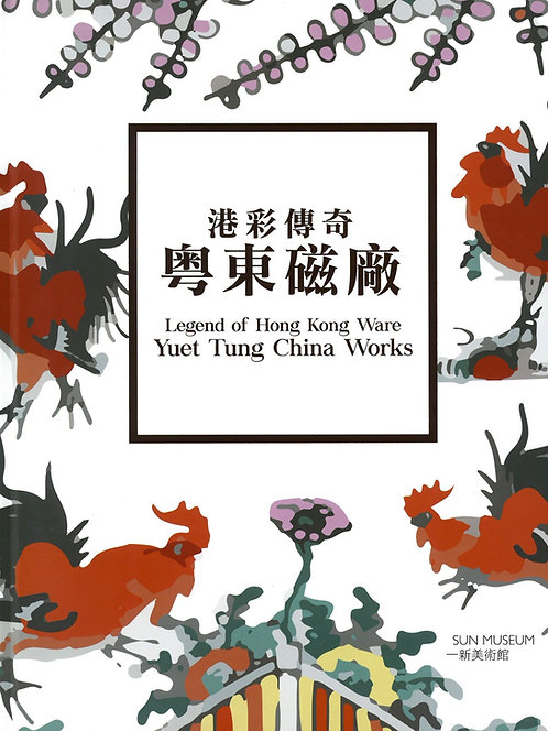 LEGEND OF HONG KONG WARE: Yuet Tung China Works |  港彩傳奇: 粵東磁廠