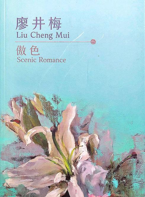 廖井梅傲色  Liu Cheng Mui : Scenic Romance