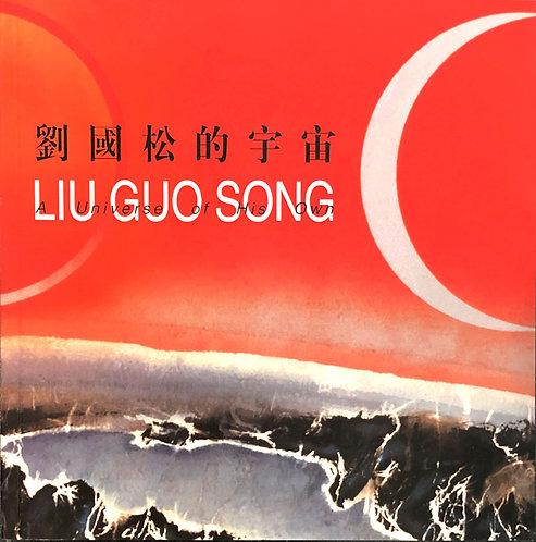 劉國松的宇宙 Liu Guosong: A Universe of His Own