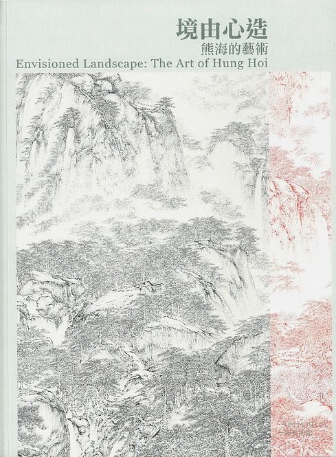 ENVISIONED LANDSCAPE: The Art of Hung Hoi  ​|  境由心造:熊海的藝術