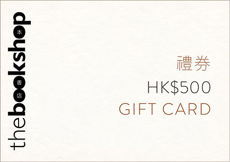 本書店禮券 $500 Gift Card