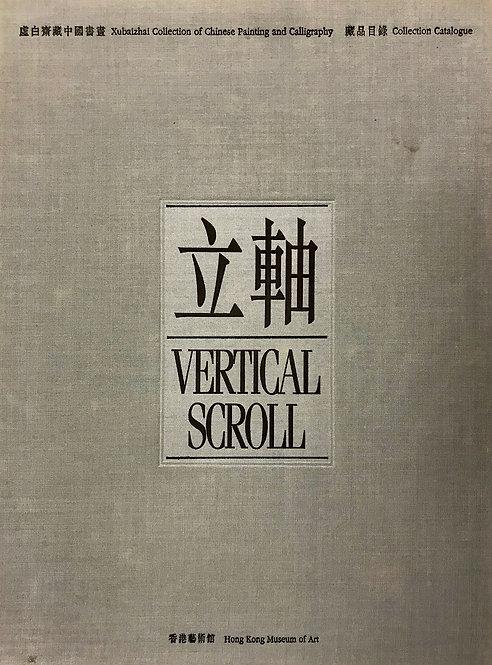 虛白齋藏中國書畫 ─ 立軸(精裝) Xubaizhai Collection of Chinese Paintings - Vertical Scroll