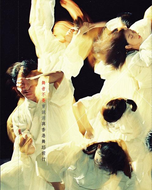 舞者不憂——曹誠淵與香港舞蹈前行, 曹誠淵