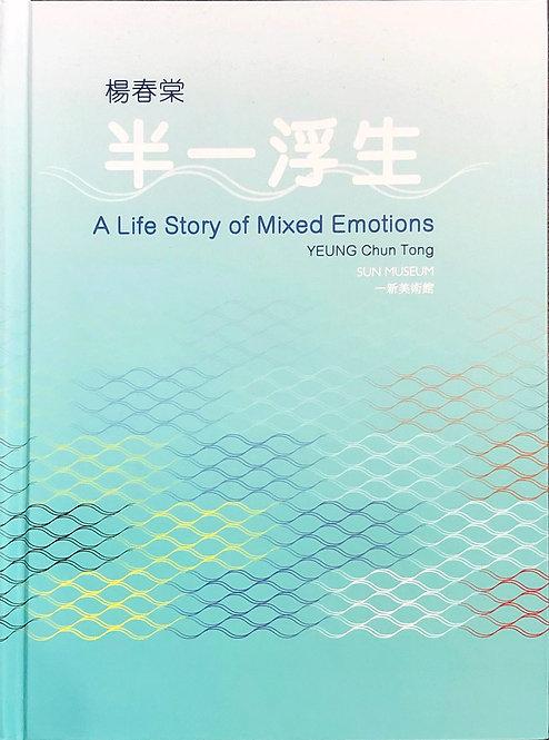 半一浮生  A Life Story of Mixed Emotions by YEUNG Chun Tong 楊春棠