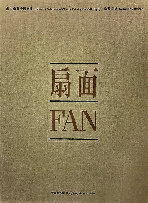 虛白齋藏中國書畫 ─ 扇面(精裝)Xubaizhai Collection of Fan