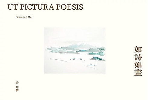 Ut Pictura Poesis 如詩如畫   Desmond Hui 許焯權