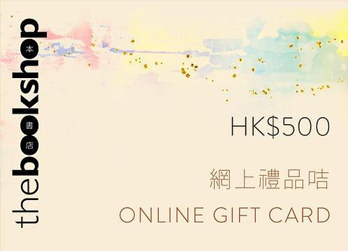 本書店網上禮品咭 $500 Online Gift Card