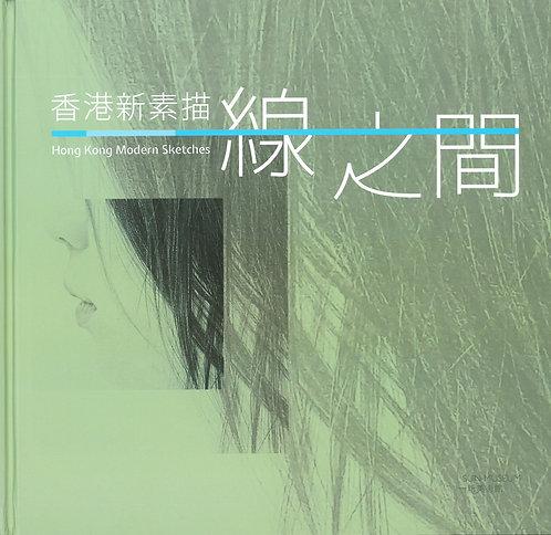 HONG KONG MODERN SKETCHES  |  一線之間:香港新素描