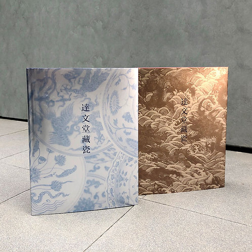 Chinese Ceramics from The Dawentang Collection  瓷緣:達文堂藏瓷