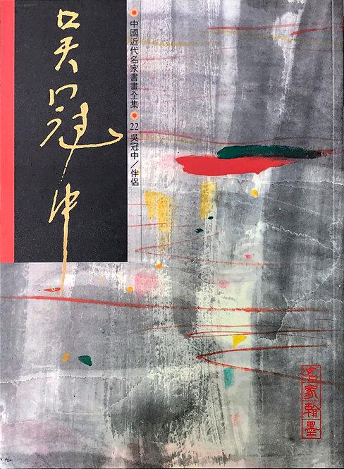 吳冠中 Wu Guangzhong - Companion - Han Mo A22