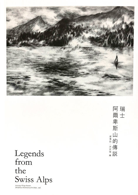 LEGENDS FROM THE SWISS ALPS edited by Leung Ping-kwan, Andrea Riemenschnitter