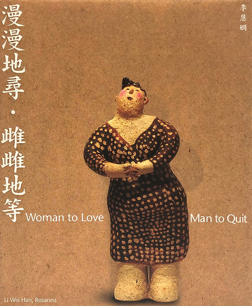 WOMAN TO LOVE - MAN TO QUIT; Li Wei Han, Rosanna