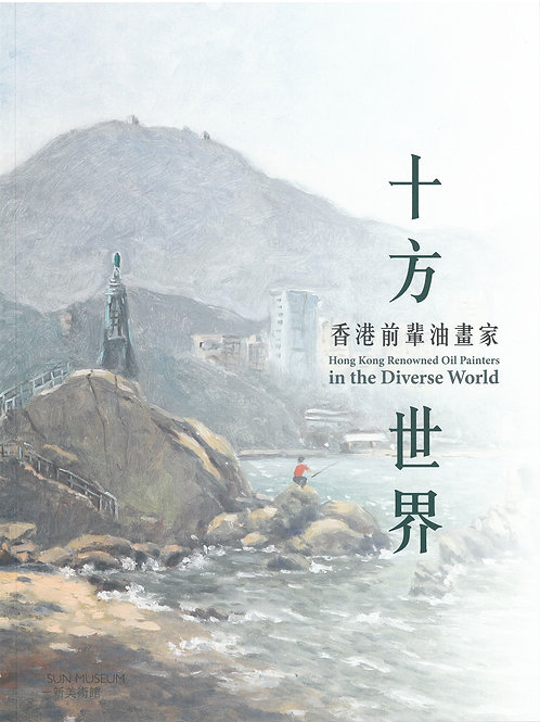 HONG KONG RENOWNED OIL PAINTERS IN THE DIVERSE WORLD  |  香港前輩油畫家:十方世界