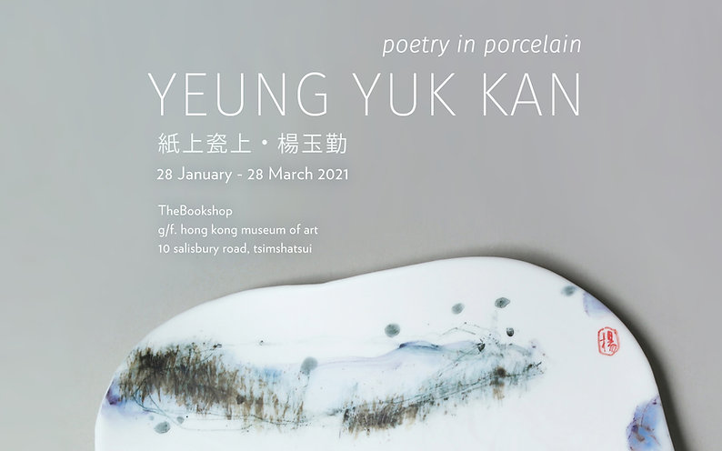 TheBookshop-PoetryInPorcelain-Poster.jpg