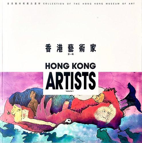 香港藝術家 - 第⼀輯(精裝)HONG KONG ARTISTS Vol.I