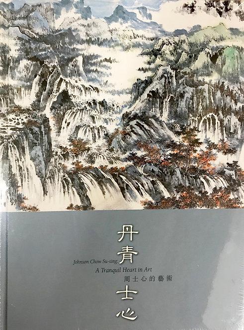 丹青士心 ─ 周士心的藝術 Johnson Chow Su-sing: A Tranquil Heart in Art